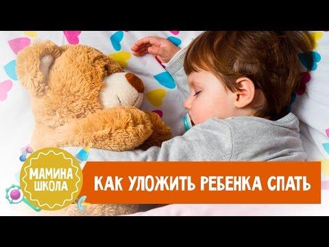 Как научить ребенка самостоятельно засыпать комаровский