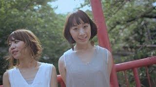 """ヘクとパスカル """"風が吹いてる"""" (Official Music Video)"""