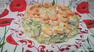 Праздничный салат.