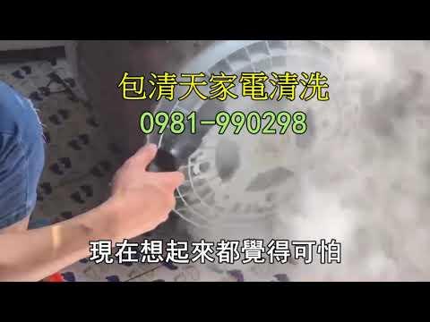 台灣人每天都在臭水溝洗衣服?