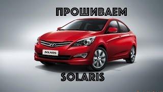 Solaris 1,6AT отзыв владельца о прошивке смотреть