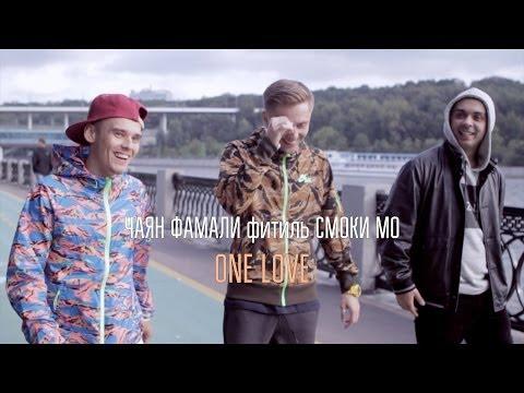 Чаян Фамали фитиль Смоки Мо - One Love (видеоклип)