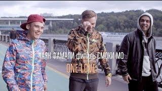 Смотреть клип Чаян Фамали, Фитиль, Смоки Мо - One Love