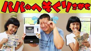 謎解きしながらパパのへそくりを探せ!!himawari-CH