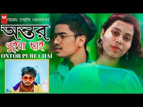 Ontor pure chai।অন্তর পুরে ছাই।Smaz Vai।Murad Hossain।Sabnur।Bangla New Song।2021