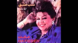 Hayedeh _ Shabe Eshgh