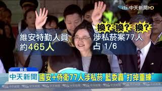 20190731中天新聞 驚爆「少將」涉案 總統官邸警衛室陷私菸案