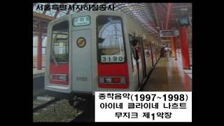 서울특별시지하철공사 1997년 종착 음악(원본) - 아이네 클라이네 나흐트무지크 1악장