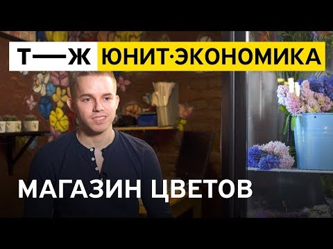 Юнит-экономика: магазин цветов