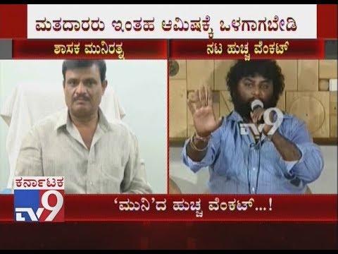 Download Huccha Venkat Press Conference & Hit Out At MLA Munirathna For Offering Cooker For Vote