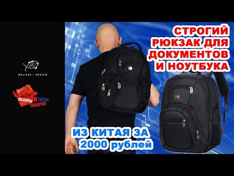 backpack-for-laptop-and-documents-from-china-for-2000-rubles.-video-review-2016