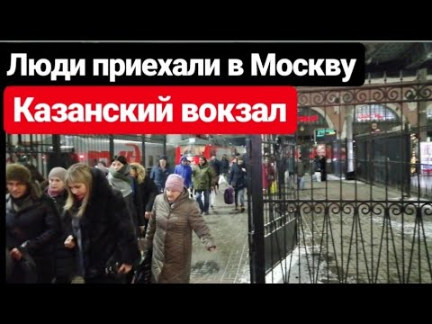 Казанский вокзал сегодня. Пассажиры приехали в Москву.