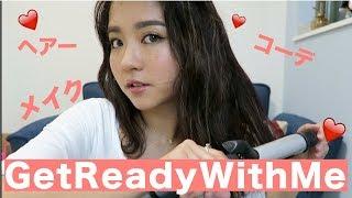 【ゆる〜く準備】GetReadyWithMe♡メイク・コーデ・ヘアー!