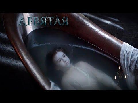 """""""Девятая""""-ужасы (2019)"""
