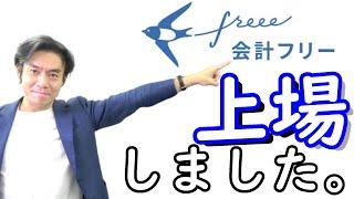 動画No.243 ※今回はfreee株式会社様と税理士YouTuberチャンネル!!とのタ...