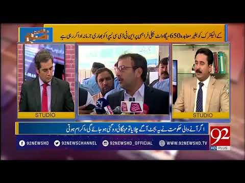 Sohail Bhatti tells why Abraaj group selling K-electric | Bakhabar Subh| 92NewsHD