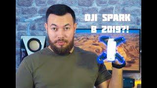 СТОИТ ЛИ ПОКУПАТЬ ДРОН DJI SPARK В 2019 ГОДУ?!
