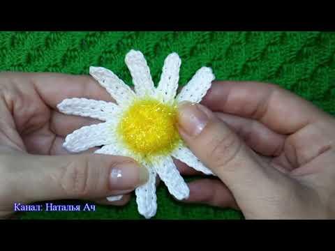 Ромашка крючком схемы вязание объемных цветов крючком мастер класс