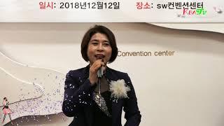 초대가수 강민서 영호남의 짝사랑  2018 재경반남향우회 및 자미장학회 후원의밤