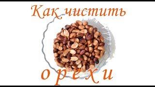 Как быстро очистить орехи