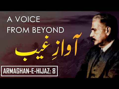 Armaghan-e-Hijaz: 8 | A Voice From Beyond...