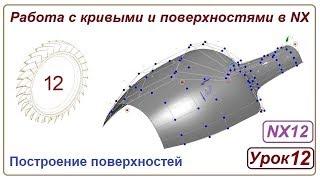 Построение поверхностей в NX. Урок 12. (Поверхности)
