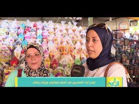 8 الصبح - من داخل سوق السيدة زينب .. شوف أراء الناس حول اسعار الفوانيس وزينة رمضان