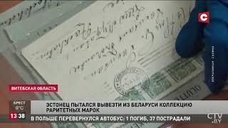Эстонец пытался провезти через Беларусь коллекцию раритетных марок
