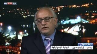 روسيا وسوريا..  الرواية الإسرائيلية