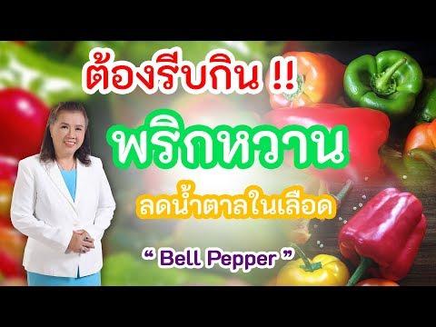 ต้องรีบกิน !! พริกหวาน ลดน้ำตาลในเลือด ลดไขมัน ห้ามพลาด | Bell pepper | พี่ปลา Healthy Fish