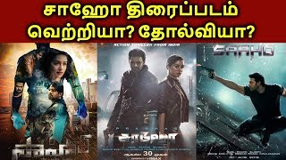 Saaho Movie Box Office Collection Hit Or Flop? | தமிழ்