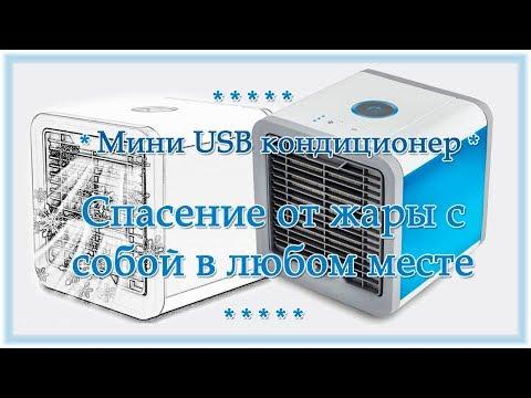Мини USB кондиционер. Спасение от жары с собой в любом месте