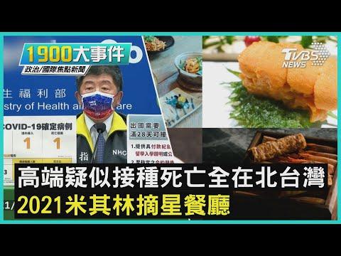 高端疑似接種死亡全在北台灣 2021米其林摘星餐廳|1900大事件|TVBS新聞|20210825