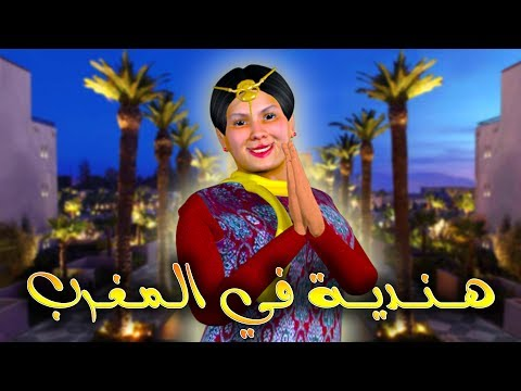 Baraka Episode هــــنــــديـــة فــــي الـــمــغــــرب