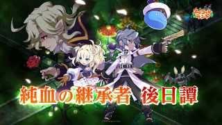 【チョコットランド】純血の継承者 後日譚