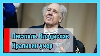 Писатель Владислав Крапивин умер