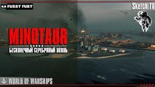 ⚓MINOTAUR - СЕРЕБРЯНЫЙ ДОЖДЬ! World of Warships. Sketch TV