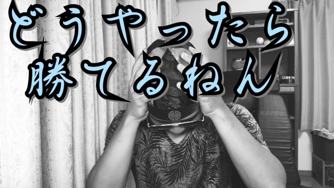 【ハンデくれ】8/12ソフトバンク戦 6-0あまりの戦力差に頭を抱えるオリックスファン