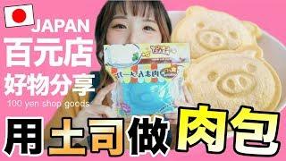 【日本百元店好物推薦1】用土司做肉包?只要2分鐘!超簡單食譜教學! How to make Steamed meat Buns by 100 yen shop goods