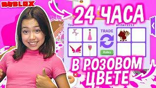 24 ЧАСА В РОЗОВОМ ЦВЕТЕ В ADOPT ME (ROBLOX)/Мария ОМГ Гейм