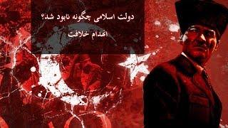 دولت اسلامی چگونه نابود شد؟