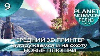Planet Nomads ♦ Планета кочевников  ♦ РЕЛИЗ 1.0.0.0 ► Средний 3D принтер, Вооружаемся. Плюшки
