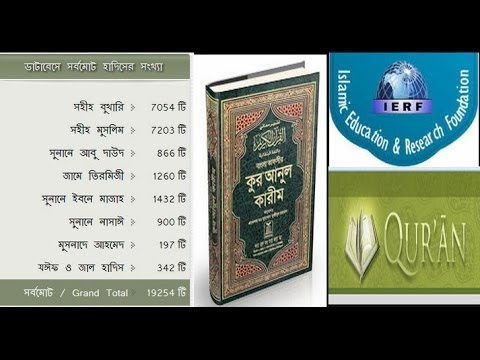 Sahih Bukhari Volume-1 Chapter-2 (Belief) Audio And Video-In Bangla