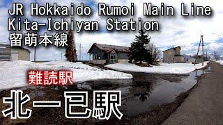 JR北海道 留萠本線 北一已駅を探検してみた Kita-Ichiyan Station. JR Hokkaido Rumoi Main Line