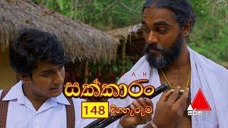 Sakkaran | සක්කාරං - Episode 148 | Sirasa TV Thumbnail