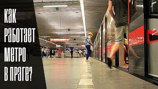 Как работает Метро в Праге? | Vlog Жизнь в Праге | Step 7