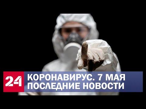 Коронавирус. Последние новости. Ситуация в России и мире. Сводка за 7 мая