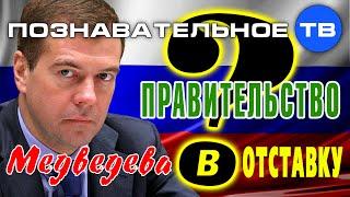 Правительство Медведева в отставку? (Познавательное ТВ, Артём Войтенков)