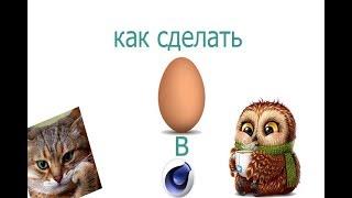 Как сделать яйцо в Sinema 4d