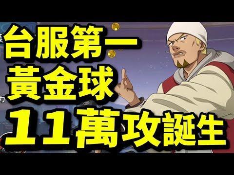 【娛樂片】台服第一黃金球? 一拳超人:最強之男